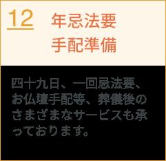 年忌法要手配準備/四十九日、一回忌法要、お仏壇手配等、葬儀後のさまざまなサービスも承っております。