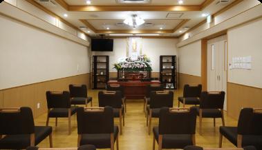 葬儀式場(収容人数:30人)